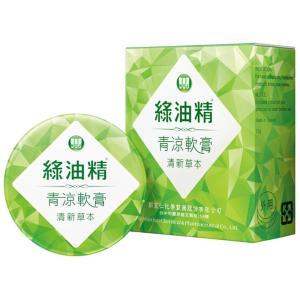 《新萬仁》緑油精 青涼軟膏(清新草本) 13g 万能グリーンオイル(軟膏タイプ)  《台湾 お土産》|rnet-servic