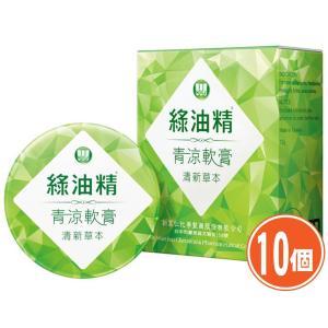 《新萬仁》緑油精 青涼軟膏(清新草本) 13g 万能グリーンオイル(軟膏タイプ) ×10個 《台湾 お土産》(▼700円値引)|rnet-servic
