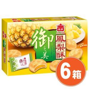 《義美》御鳳梨酥168g(パイナップルケーキ)×6箱  《台湾 お土産》(▼380円値引)|rnet-servic