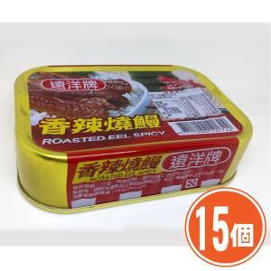《遠洋》 香辣燒鰻(100g/缶)(鰻の蒲焼缶詰)×15個 《台湾B級グルメ お土産》(▼300円値引)|rnet-servic