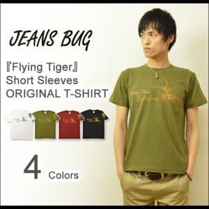 Flying Tigers オリジナルフライングタイガース ミリタリープリント 半袖Tシャツ アメリカ空軍 米軍 USAF 虎 メンズ レディース 大きいサイズ ST-TIGER|robinjeansbug