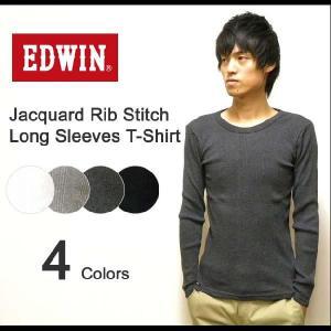 EDWIN(エドウィン) TC素材 ジャガードリブ 長袖Tシャツ ロンT 無地インナー系Tシャツ 【57123】|robinjeansbug