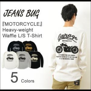 HWFロンT MOTORCYCLE オリジナル バイカー プリント ヘビー ワッフル 長袖 Tシャツ メンズ 大きいサイズ 厚手 サーマル 防寒 インナー バイク HWLT-MOTOR|robinjeansbug