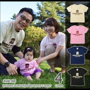 (キッズTシャツ)ROBIN'S BURGER ハンバーガー 半袖Tシャツ 親子 お揃い 子供服 ベビー 男の子 女の子 ペアルック 出産祝い プレゼント ギフト KDT-BURGER|robinjeansbug