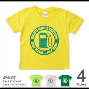 (キッズTシャツ)GAS STATION アメカジ キッズ 半袖Tシャツ 親子 子供服 ベビー 男の子 女の子 おそろい ペアルック 出産祝い プレゼント ギフト KDT-GAS|robinjeansbug