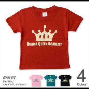 (キッズTシャツ)QUEEN アメカジ キッズ 半袖Tシャツ 親子 お揃い 子供服 ベビー 男の子 女の子 ペアルック 出産祝い プレゼント ギフト 王冠 KDT-QUEEN|robinjeansbug