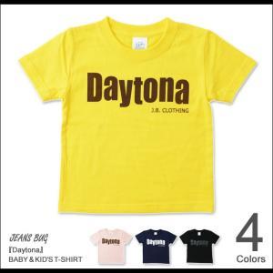 キッズ 半袖 Tシャツ Daytona オリジナル アメカジ プリント 親子ペア 子供服 ベビー 男の子 女の子 お揃い ペアルック 出産祝い プレゼント ギフト KDT-DAYTON|robinjeansbug