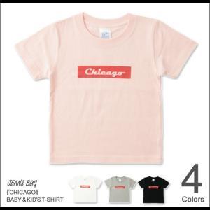 キッズ 半袖 Tシャツ CHICAGO オリジナル アメカジ プリント 親子ペア 子供服 ベビー 男の子 女の子 お揃い ペアルック 出産祝い プレゼント ギフト KDT-CHICAG|robinjeansbug