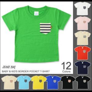 キッズ ボーダー ポケット 半袖 Tシャツ オリジナル ポケT 親子ペア 子供服 ベビー 男の子 女の子 お揃い ペアルック 出産祝い プレゼント ギフト 無地 PKKDT-BD|robinjeansbug