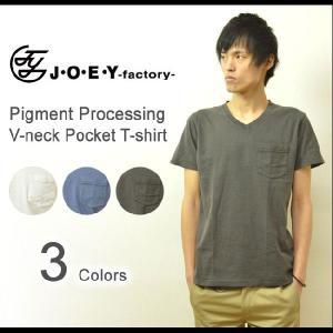 JOEY(ジョーイ) ピグメント加工 Vネック ポケットTシャツ メンズ 半袖 VネックTシャツ ポケT 無地 ユーズド加工 シンプル 20825|robinjeansbug