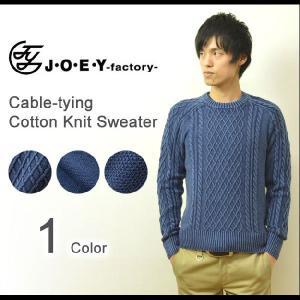 JOEY(ジョーイ) ケーブル編み コットンニット セーター メンズ ニット 綿 クルーネック プルオーバー インディゴ ケーブルニット 春ニット 20885|robinjeansbug