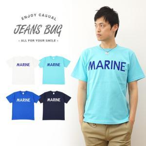 MARINE Logo オリジナルマリン ミリタリーロゴプリント 半袖Tシャツ アメリカ海兵隊 米軍 Marine Corps シンプル 英字 メンズ レディース 大きいサイズ ST-MRNLG|robinjeansbug