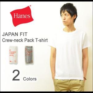 Hanes(ヘインズ) JAPAN FIT クルーネック 2枚組 パック Tシャツ メンズ 半袖Tシャツ 無地 2P ジャパンフィット インナー 下着 大きいサイズ H5110 H4110|robinjeansbug