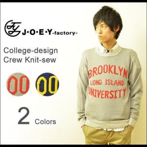 JOEY(ジョーイ) カレッジ セーター メンズ ニット ブルックリン アメリカ ジョーイファクトリー 20995|robinjeansbug