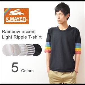 KRIFF MAYER(クリフメイヤー) ライトリップル 5分袖Tシャツ メンズ インナー カットソー レインボー ボーダー 無地 Uネック 1457002|robinjeansbug