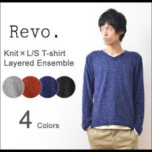 Revo.(レヴォ) ニット×ロンT リアル レイヤード アンサンブル メンズ Vネック Uネック 長袖 Tシャツ カットソー 2枚組 セーター ニットソー レボ TH-1980|robinjeansbug