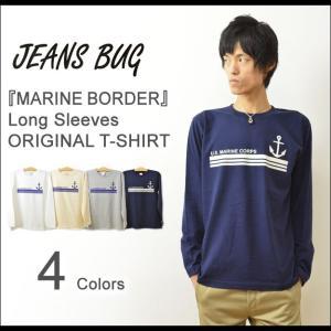 (ロンT)MARINE BORDER オリジナルマリンミリタリープリント 長袖Tシャツ ボーダー イカリ アンカー サーフ ハワイアン メンズ 大きいサイズ LT-MRNBD|robinjeansbug