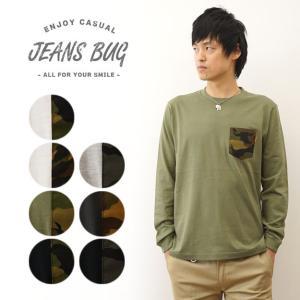長袖 カモフラ ポケT オリジナル 本革 タブ アクセント 迷彩 ポケット Tシャツ ロンT 厚手 無地 インナー 下着 メンズ レディース 大きいサイズ PKLT-CAMO|robinjeansbug