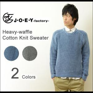 JOEY(ジョーイ) ヘビーワッフル コットンニット セーター メンズ クルーネック 無地 シンプル アメカジ 綿 丸襟 サーマル ジョーイファクトリー 21145|robinjeansbug