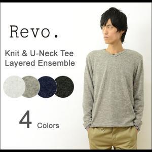 Revo. レヴォ ニット & Uネック Tシャツ レイヤード アンサンブル 2枚セット メンズ 無地 長袖 Vネック 重ね着 ロンT レボ TH-2172|robinjeansbug