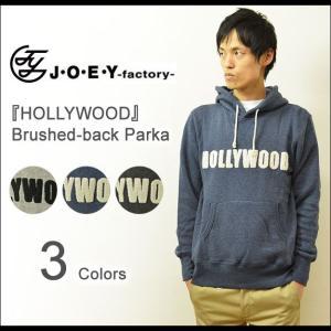 JOEY(ジョーイ) HOLLYWOOD 裏起毛 プルパーカー メンズ ロゴ パーカ スエット スウェット 裏毛 プルオーバー ハリウッド トンプキン 相良 サガラ 刺繍 20959|robinjeansbug
