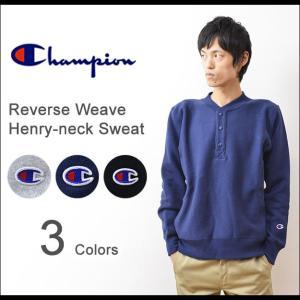 Champion(チャンピオン) リバースウィーブ ヘンリーネック スウェット メンズ トレーナー ハーフスナップ スエット 厚手 ヘビー 裏起毛 無地 青単タグ C3-G001|robinjeansbug