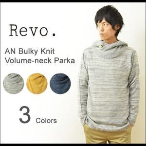 Revo.(レヴォ) ANバルキーニット ボリュームネック プルパーカー メンズ セーター プルオーバー フード 無地 ハイネック レディース レボ TH-2042 robinjeansbug
