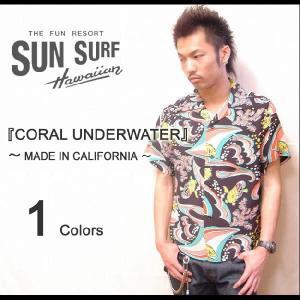 SUNSURF(サンサーフ) 2009年モデル 『CORAL UNDERWATER』 半袖アロハシャツ【SS34455】|robinjeansbug