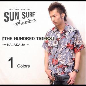 SUNSURF(サンサーフ) 2009年スペシャルモデル 『THE HUNDRED TIGERS 〜百虎〜』 半袖アロハシャツ【SS34663】|robinjeansbug