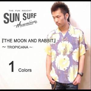 SUNSURF(サンサーフ) 2009年モデル 『THE MOON AND RABBIT』 半袖アロハシャツ【SS34467】|robinjeansbug