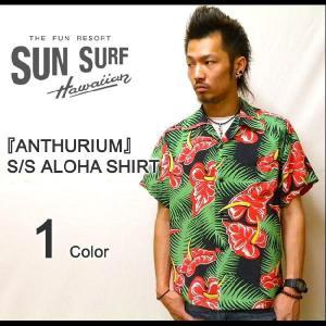 SUNSURF(サンサーフ) 2010年モデル 『ANTHURIUM』 アンスリウム 半袖アロハシャツ ハワイアンシャツ オープンカラーシャツ SUN SURF 【SS34853】|robinjeansbug