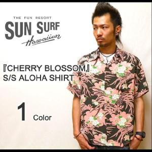 SUNSURF(サンサーフ) 2010年モデル 『CHERRY BLOSSOM』 桜(サクラ)モチーフ 半袖アロハシャツ ハワイアンシャツ オープンカラーシャツ SUN SURF 【SS34871】|robinjeansbug