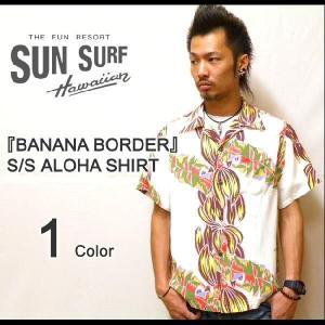 SUNSURF(サンサーフ) 2010年モデル 『BANANA BORDER』 バナナボーダー 半袖アロハシャツ ハワイアンシャツ オープンカラーシャツ SUN SURF 【SS34865】|robinjeansbug