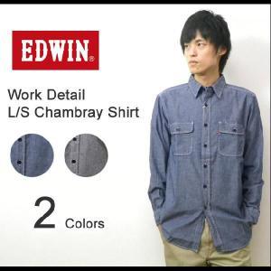 EDWIN(エドウィン) コットンシャンブレー素材 ワークディテールシャツ プレーンクロス 長袖 無地シャツ 大人のふだん着 【45280】|robinjeansbug