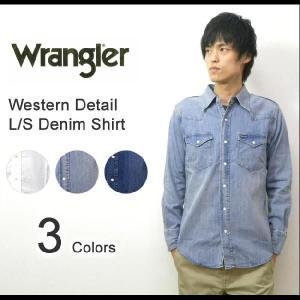 Wrangler(ラングラー) ウォッシュ加工デニム素材 ウエスタンシャツ 長袖 ホワイトシャンブレーシャツ 無地シャツ 【W9144】|robinjeansbug