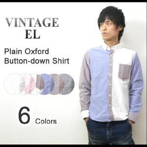 VINTAGE EL(ヴィンテージイーエル) オックスフォード素材 ボタンダウンシャツ 長袖 オックスフォードシャツ 無地BDシャツ 【72815】|robinjeansbug