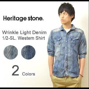 Heritage Stone(ヘリテイジストーン) シワ加工 ライトデニム 5分袖 ウエスタンシャツ ユーズドウォッシュ デニムシャツ ユーズド加工 【1314900A】|robinjeansbug