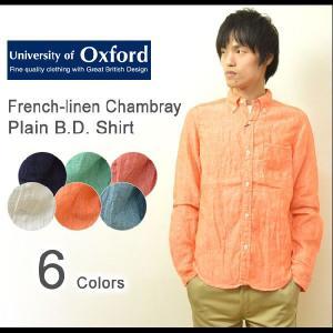 University of Oxford(ユニバーシティオブオックスフォード) フレンチリネン シャンブレー ボタンダウンシャツ メンズ シャンブレー 麻 長袖 無地 0701-41126|robinjeansbug