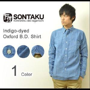 SONTAKU(ソンタク) インディゴ染め オックスフォード BDシャツ 長袖 メンズ 無地シャツ カジュアルシャツ ボタンダウンシャツ 日本製 Sサイズ 835HD99986|robinjeansbug