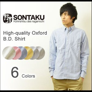 SONTAKU(ソンタク) 高品質 オックスフォード ボタンダウンシャツ 長袖 メンズ オックスフォードシャツ ストライプシャツ 無地シャツ 日本製 国産 841HD99293|robinjeansbug