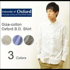 University of Oxford(オックスフォード) ギザ綿 オックスフォード BDシャツ メンズ 長袖 ボタンダウン 無地 キレイめ エジプト綿 GIZA 高級綿 0701-45100|robinjeansbug