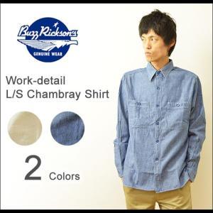 Buzz Rickson's(バズリクソンズ) シャンブレー ワークシャツ メンズ 長袖 ブルー ホワイト 白 ヴィンテージ ビンテージ アメカジ 日本製 BR25995 BR25996|robinjeansbug
