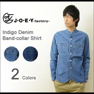 JOEY(ジョーイ) デニム バンドカラーシャツ メンズ ノーカラー デニム ワーク 長袖 薄手 インディゴ ジョーイファクトリー 40171|robinjeansbug