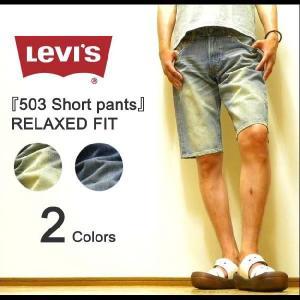 LEVI'S(リーバイス) 『503 Short pants』 RELAXED FIT STRAIGHT デニムショートパンツ Used Wash(0008) ショーパン ハーフパンツ Levis 【SH503-0008】|robinjeansbug