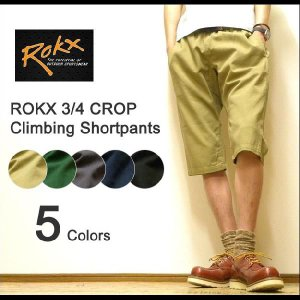 ROKX(ロックス) 3/4 CROP クロップド丈 クライミングショートパンツ 七分丈ハーフパンツ 【10025147】|robinjeansbug