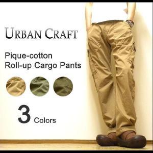 URBAN CRAFT(アーバンクラフト) ピケコットン素材 ロールアップ仕様 カーゴパンツ 【1090】|robinjeansbug
