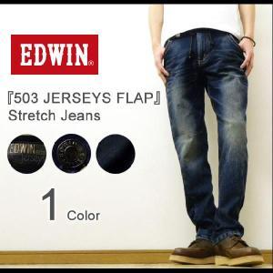 EDWIN(エドウィン) 『503 JERSEYS FLAP』 STRETCH JEANS ジャージーズ フラップポケット ストレッチジーンズ テーパードスウェットパンツ ジャージ 【ERF007】|robinjeansbug