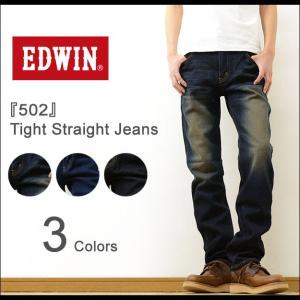 EDWIN エドウィン 502 タイト ストレート ジーンズ メンズ デニム テーパード 日本製 スリム パンツ 14オンス 定番 アメカジ インディゴ ED502|robinjeansbug