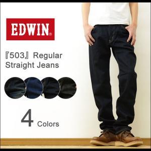 EDWIN エドウィン 503 レギュラー ストレート ジーンズ メンズ デニム テーパード スリムパンツ 日本製 14オンス 定番 アメカジ 黒 インディゴ ED503|robinjeansbug