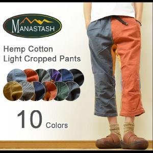 MANASTASH(マナスタッシュ) ヘンプコットン ライトクロップドパンツ 七分丈 アウトドアショートパンツ 綿麻素材 クライミングハーフパンツ 【7136011】|robinjeansbug
